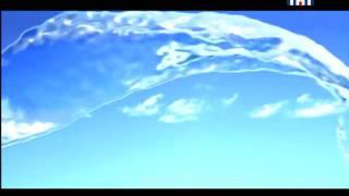Вода. Заставка после рекламы (ТНТ 08-2006)