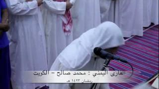 getlinkyoutube.com-القارئ اليمني الذي فاجئ المصلين - الركعة الأولى