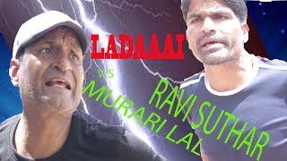 लड़ाई  मुरारी रवि की LADAAI MURARI LAL vs RAVI SUTHAR RAJASTHANI HARIYANI COMEDY|MURARI KI KOCKTAIL