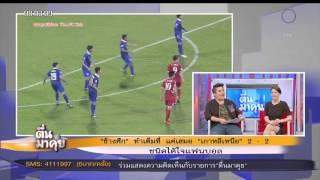 getlinkyoutube.com-ฟุตบอลไทยถึงไม่ได้ไปต่อ แต่ได้ใจเต็มๆ !!