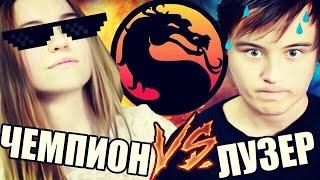 getlinkyoutube.com-ЭПИЧНО ПРОИГРАЛ ДЕВОЧКЕ... | Mortal Kombat X