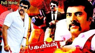 getlinkyoutube.com-BAGAWAAN |Mammootty Supper Hit Police Action Tamil Full Movie