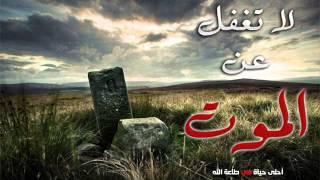 getlinkyoutube.com-وانذرهم يوم الحسرة مقطع موثرجدا لشيخ خالد الراشد