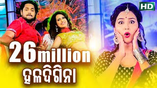 Mo Haladi Gina | Odia Film Bajrangi | Odia Song | Moon Movies