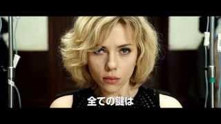 getlinkyoutube.com-映画『LUCY/ルーシー』予告編