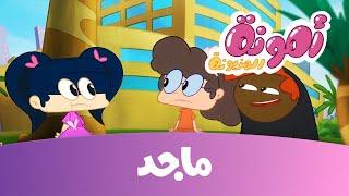 getlinkyoutube.com-أمونة- سقوط الأسنان في ثقافات الشعوب - قناة ماجد -Majid Kids TV
