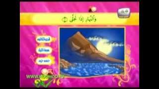 getlinkyoutube.com-تعليم القرآن الكريم للاطفال-سورة الليل.webm