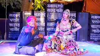 Rajasthani dance song dhakan khol de kalali Thari Botal ko performance super hit comedy.+ 9602992379