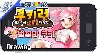 "getlinkyoutube.com-[모바일] ""쿠키런"" 벚꽃맛쿠키 그리기 Drawing Cookie Run  [PrettyHerb 쁘띠허브]"