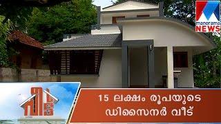 getlinkyoutube.com-Designer home for 15 lakhs | Manorama News | Veedu