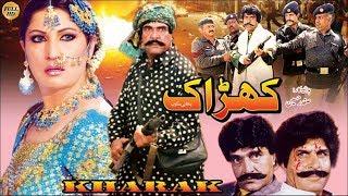 KHARAAK (1992)   SULTAN RAHI & SAIMA   OFFICIAL FULL PAKISTANI MOVIE