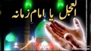 Al Madad Ya Imam E Zamana [as] | Shadman Raza| Manqabat 2017-18