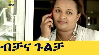 getlinkyoutube.com-Ethiopian Movie: Bechana Gulecha (ብቻና ጉልቻ) - New Ethiopia Film 2017