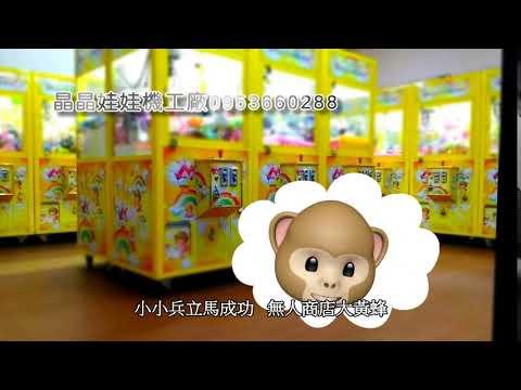 iPhone X animoji運用動態表情推薦新北娃娃機現貨供應 0953660288 夾娃娃機直銷工廠便宜全新娃娃機品質有保障