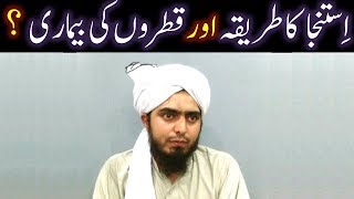 ISTINJA kernay ka Saheh TAREEQA kia hai ??? (By Engineer Muhammad Ali Mirza)