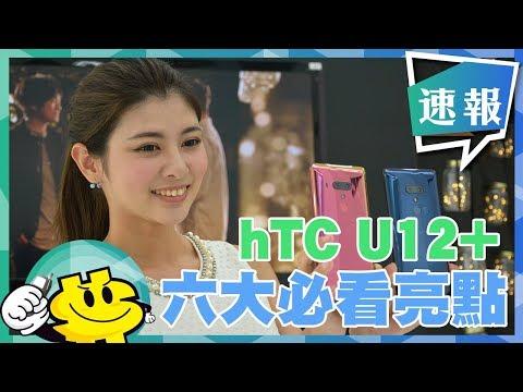 HTC 年度旗艦 U12+ 搶先玩