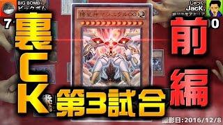 getlinkyoutube.com-【#遊戯王】裏CKCUP第3試合 三幻魔(影丸理事長)VS機皇(アポリア)前編【#カードキングダム】