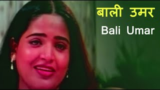 कच्ची उमर में हवस की भूख │Bali Umar Me Hawas Ki Bhukh │Ladki Jawani Ki Galti │Hindi Hot Movie/Film