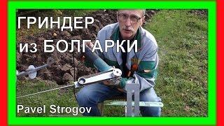 getlinkyoutube.com-Как сделать мини-гриндер  из болгарки.