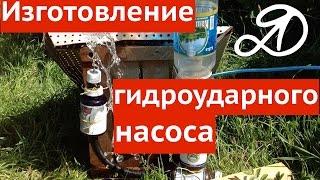 getlinkyoutube.com-Как сделать гидроударный насос? Изготовление гидротарана