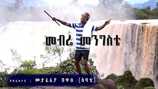 getlinkyoutube.com-New Ethiopian music 2015 Romario records present Mebra Mengesta (Bahir Dar)