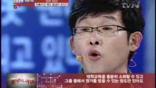 getlinkyoutube.com-[tvN] 특별기획 공부의 비법 2부.100418