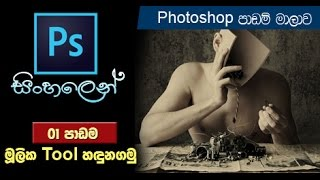 getlinkyoutube.com-Graphic design in sinhala - Photoshop Lesson 01 -