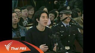 """getlinkyoutube.com-จำคุกลูกชาย """"เฉิน หลง"""" 6 เดือน คดียาเสพติด"""