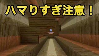 【マインクラフトPE】ハマりすぎ注意なミニゲーム【配布ワールド】