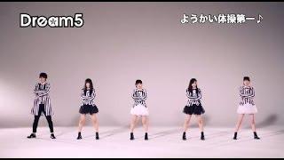 getlinkyoutube.com-Dream5 / ようかい体操第一<体操ビデオ>