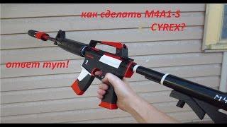 getlinkyoutube.com-Как сделать M4A1-S | CYREX/САЙРЕКС из CS:GO Своими руками!