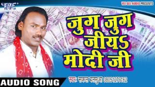 getlinkyoutube.com-जुग जुग जियs मोदी जी - Jug Jug Jiya Modi Ji - Sakal Balamua - Bhojpuri Hot Songs 2016 new