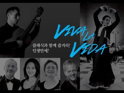 [2016dcmf] Carmina Quartet & Nina Corti_Guitar Quintet G.448…