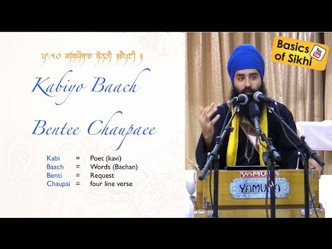 #1 Chaupai Sahib English Katha Explanation - Intro and 1st Pada