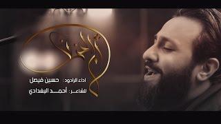 getlinkyoutube.com-أم الحزن | حسين فيصل | يا محرم 1438