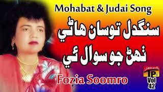 Sangdil Tosan Haan Tehin Jo - Fozia Soomro - Sindhi Hits Old Song - Tp Sindhi