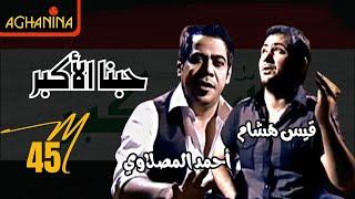 getlinkyoutube.com-قيس هشام و أحمد المصلاوي - حبنا الاكبر - Kais Hisham & Ahmed Al Maslawei - Hobna Alakbar