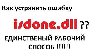 """getlinkyoutube.com-Как устранить ошибку """"Isdone.dll"""" РАБОЧИЙ СПОСОБ!"""