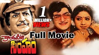 getlinkyoutube.com-Kondaveeti Simham Telugu Full Length Movie || N.T.R, Sridevi, Jayanthi, Mohan Babu
