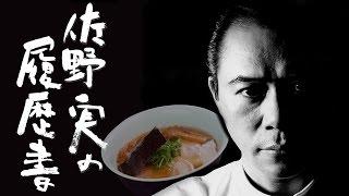 【ラー博TV】支那そばや 佐野実の履歴書 大勝軒山岸一雄対談