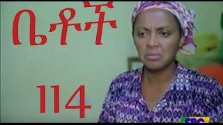 getlinkyoutube.com-Betoch Comedy Drama - Part 114