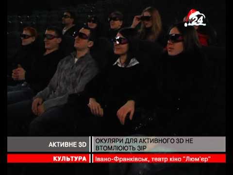 Активне 3d (канал 24. Івано-Франківськ)