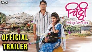 चिठ्ठी   Chitthi Official Trailer 2018   Dhanashri Kadgaonkar, Shubhankar Ekbote   New Marathi Movie