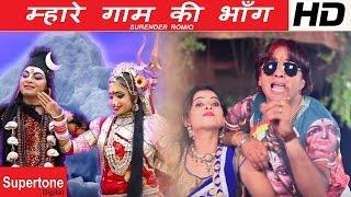म्हारे गाम की भाँग | MAHRE GAAM KI BHAANG | NEW HARYANVI SONG | SURENDER ROMIO | Bhang Pili Gora Ne