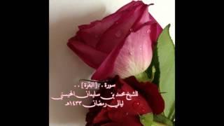 getlinkyoutube.com-رمضان 1433 سورة البقرة كاملة للشيخ محمد المحيسني
