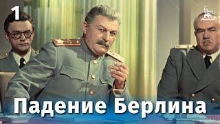 getlinkyoutube.com-Падение Берлина. Серия 1 / The Fall of Berlin film 1