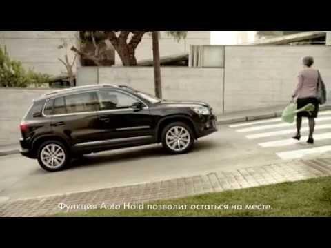 Система Volkswagen Auto hold