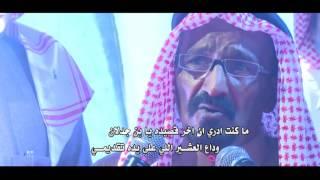 getlinkyoutube.com-مرثية في سعد بن جدلان كلمات مبارك بن مدغم أداء حسين ال لبيد