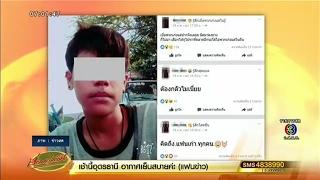 getlinkyoutube.com-โจ๋ราชบุรี 'นุ ซีเค' โพสต์นัดอริแก๊งหุบกระทิงดวลเดือด ก่อนถูกรุมกระทืบคอหักเสียชีวิต
