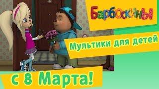 getlinkyoutube.com-Барбоскины - Мультики на 8 марта для детей